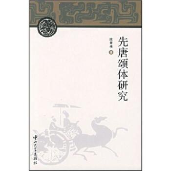 先唐颂体研究 PDF版