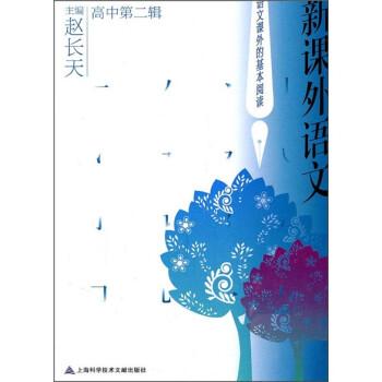 新课外语文 电子版下载