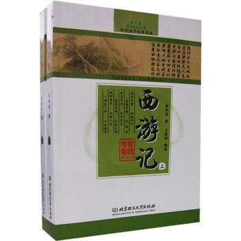 中华国学经典读本:西游记 下载