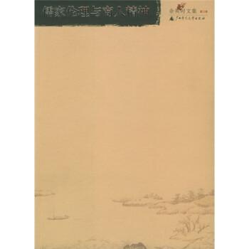 余英时文集:儒家伦理与商人精神 电子版下载