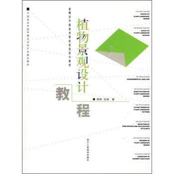 新概念中国美术院校视觉设计教材:植物景观设计教程 PDF版下载