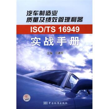 ISO/TS 16949实战手册:汽车制造业质量及绩效管理利器 PDF版下载