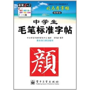 中学生毛笔标准字帖:颜体 电子书下载