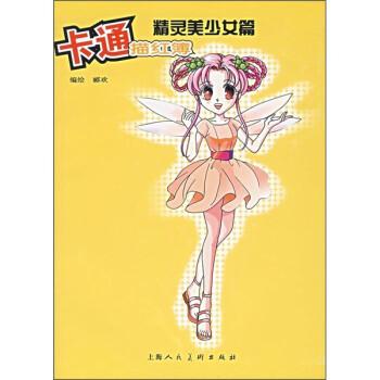 卡通描红簿:精灵美少女篇 电子书