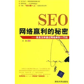 SEO网络赢利的秘密:我是怎样通过网络挣到100万的 电子书