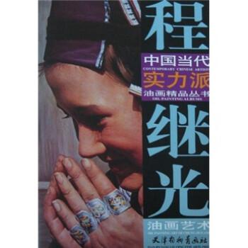 中国当代实力派油画精品丛书:程继光油画艺术 PDF电子版