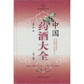 健康经典系列:中国药酒大全 电子版下载