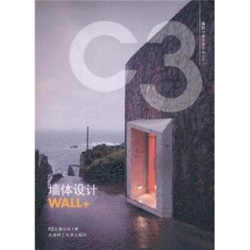 建筑立场系列丛书:墙体设计  [Wall +] PDF版