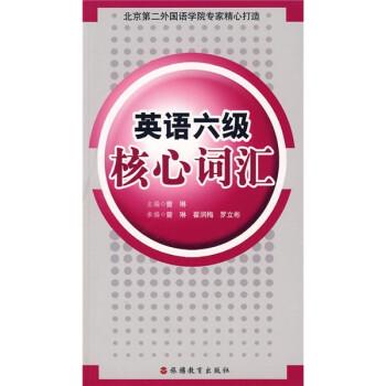 英语六级核心词汇 PDF版