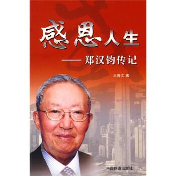 感恩人生:郑汉钧传记 电子书