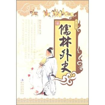 国学集萃丛书:儒林外史 下载