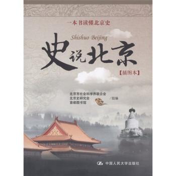 一本书读懂北京史:史说北京 PDF版
