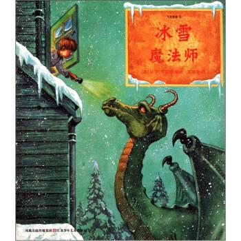 飞龙男孩:冰雪魔法师 [3-10岁] 在线阅读