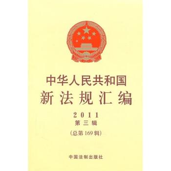 中华人民共和国新法规汇编 电子书下载