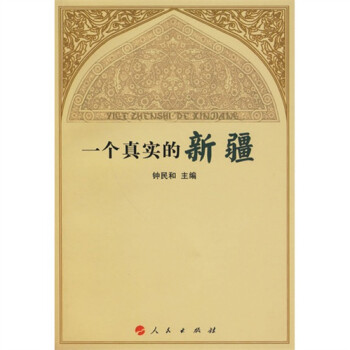 一个真实的新疆 电子书下载