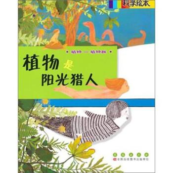科学绘本:植物是阳光猎人 [7-10岁] 电子版