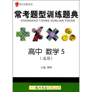 常考题型训练题典:高中数学5 电子书