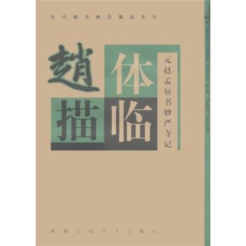 历代楷书典范描临系列·赵体描临:元赵孟頫书妙严寺记 PDF版下载