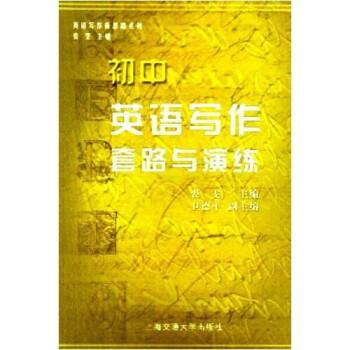 初中英语写作套路与演练 电子书下载