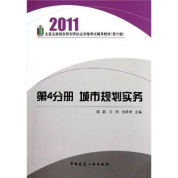 2011第4分册:城市规划实务 在线下载