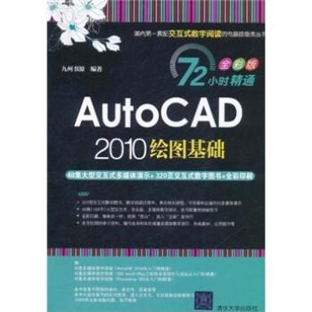 72小时精通·AutoCAD 2010绘图基础 电子版