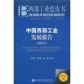 中国西部工业发展报告2011 电子书