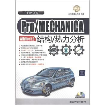 工业设计院:Pro/MECHANICA Wildfire 5.0结构/热力分析 PDF版
