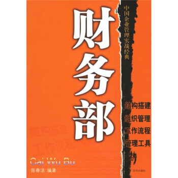 财务部 PDF版