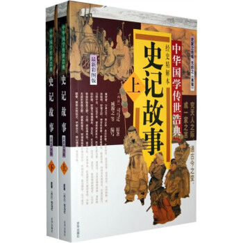 中华国学传世浩典:史记故事 电子书