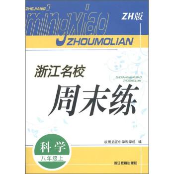 浙江名校周末练:科学 电子书下载