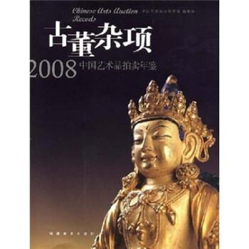古董杂项:2008中国艺术品拍卖年鉴 在线阅读
