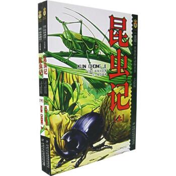 世界经典动物名著-昆虫记 [7-14岁] 下载
