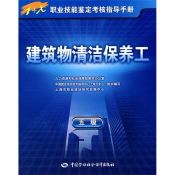 建筑物清洁保养工 PDF版