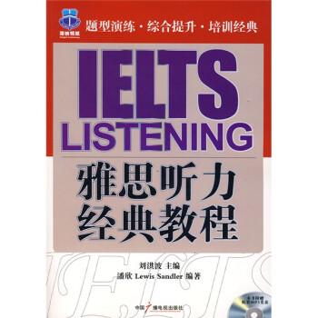 雅思听力经典教程