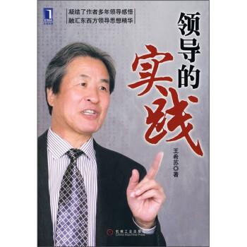 领导的实践 电子书下载