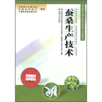 安徽省跨世纪青年农民科技培训工程统编教材:蚕桑生产技术 电子书