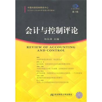 会计与控制评论 在线阅读
