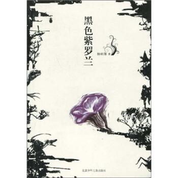 黑色紫罗兰 [7-10岁] 在线下载