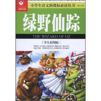 小学生语文新课标必读丛书:绿野仙踪 [7-10岁] PDF版