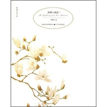 画廊与画家1  [A Gallery and Its Artists] PDF电子版