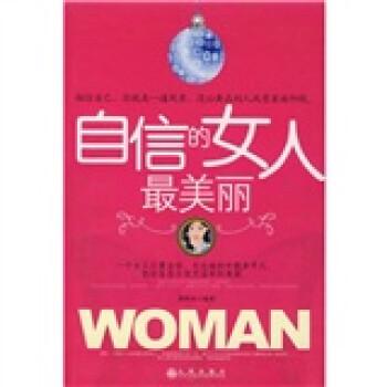 自信的女人最美丽 电子书