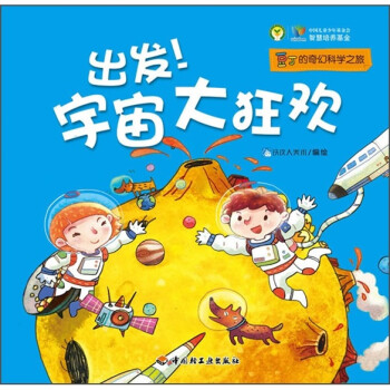 豆丁的奇幻科学之旅:出发!宇宙大狂欢 [3-6岁] 电子书下载