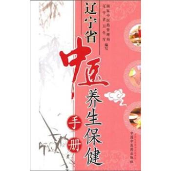 辽宁省中医养生保健手册 电子版