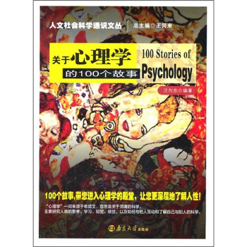 关于心理学的100个故事 PDF版