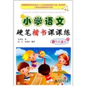 小学语文硬笔楷书课课练:4年级 电子书