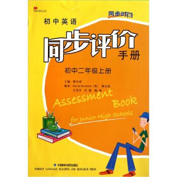 同步时间·初中英语:同步评价手册 电子版