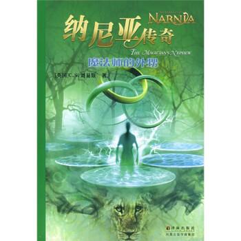 纳尼亚传奇:魔法师的外甥 [11-14岁] PDF版