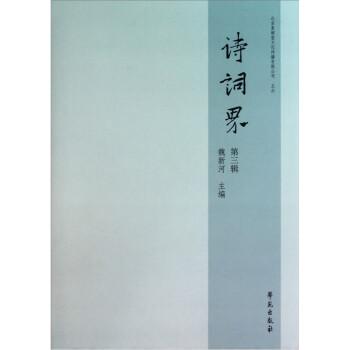 诗词界 PDF版下载