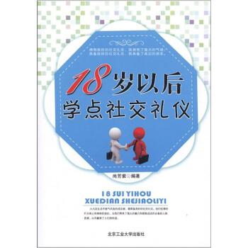 18岁以后学点社交礼仪 PDF版下载