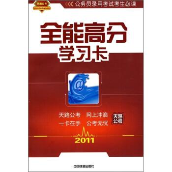 全能高分学习卡 PDF版下载